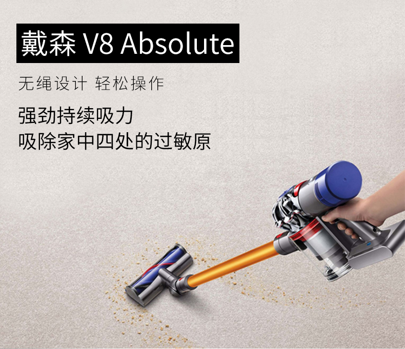 Dyson戴森V8Absolute吸尘器