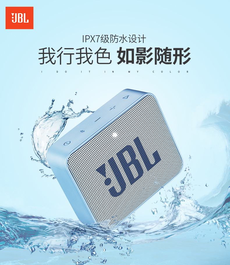 JBL GO2金砖2代无线蓝牙音箱