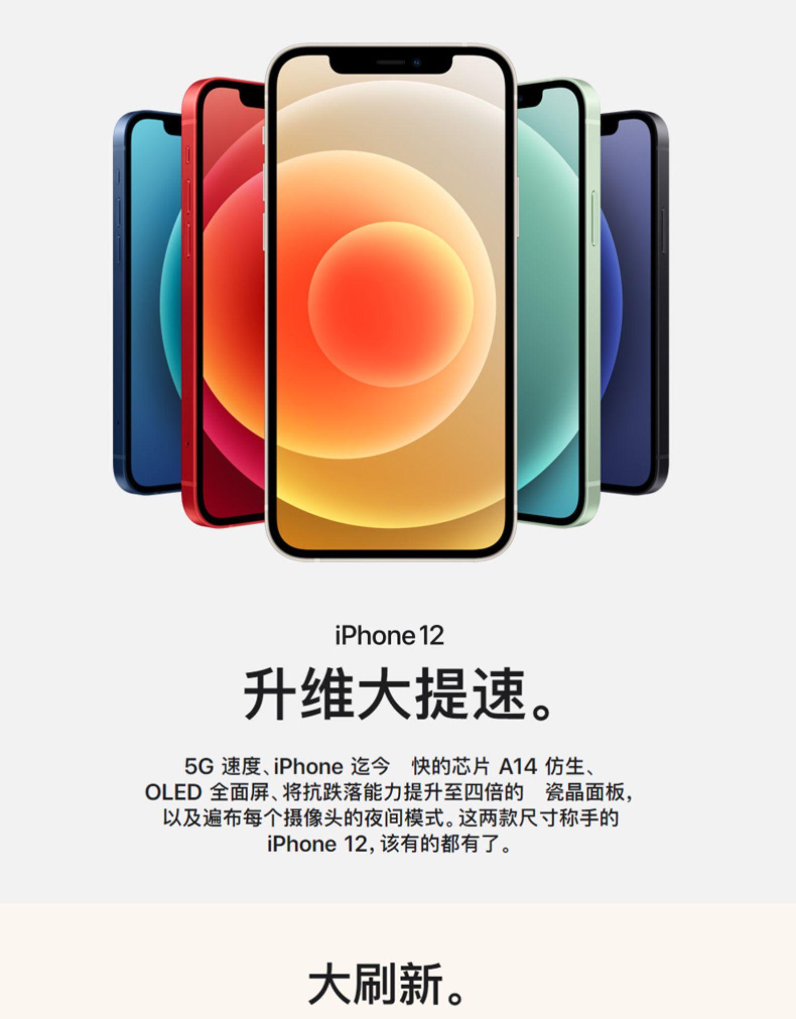 Apple/苹果iPhone 12 5G手机
