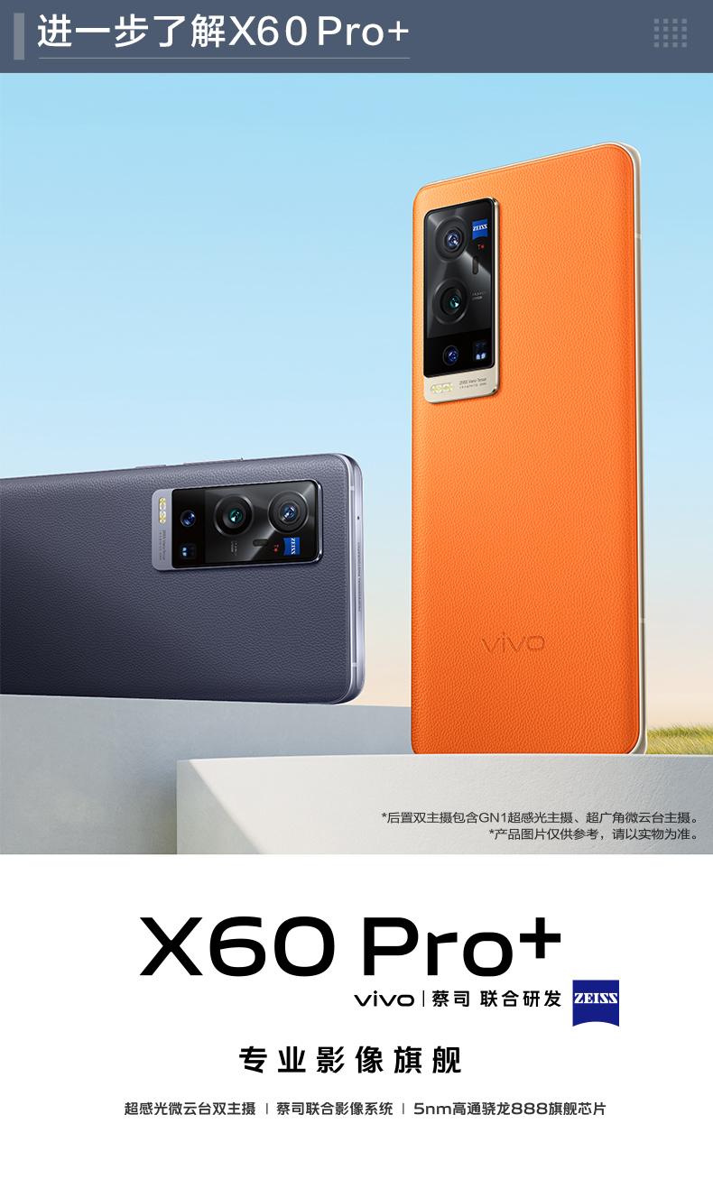 vivo X60 Pro+ 5G拍照智能手机