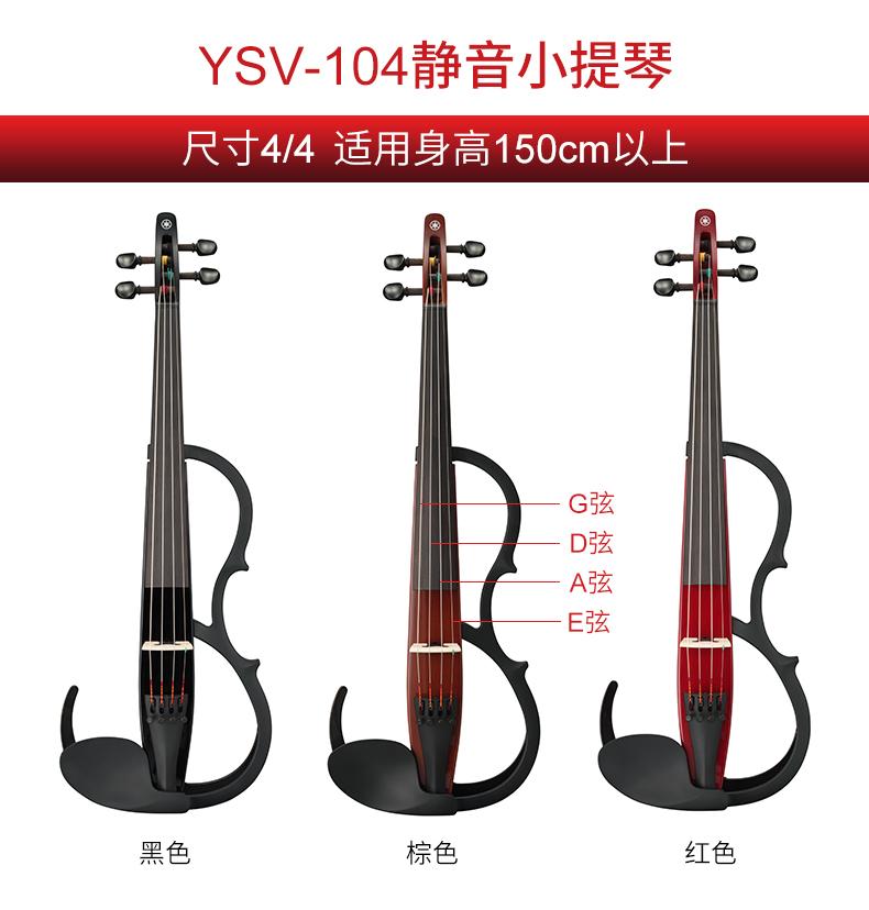 雅马哈YSV-104 静音小提琴