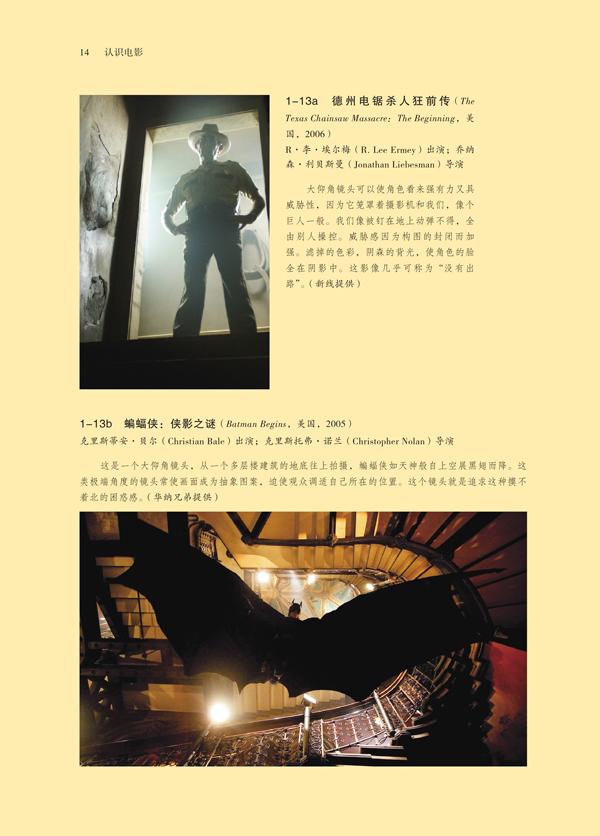 认识电影 (插图12版) 电影艺术鉴赏入门读物