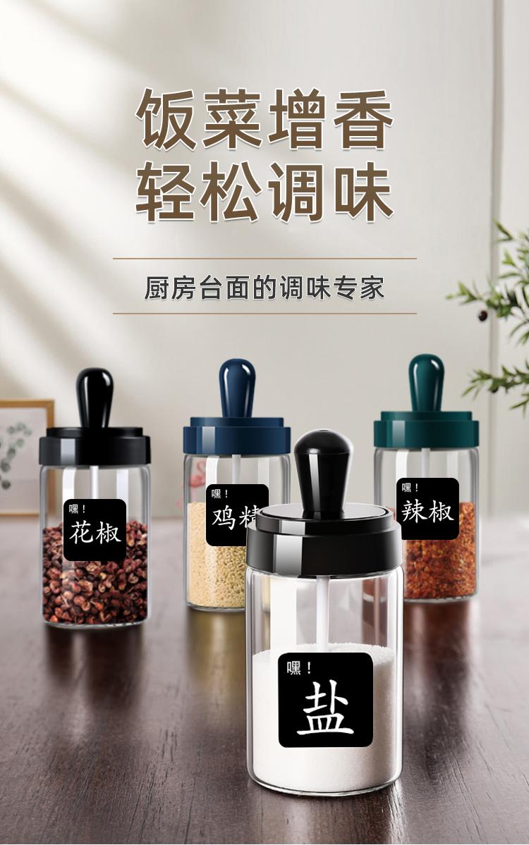 盐味精调料盒组合套装调料罐调味瓶罐调料瓶