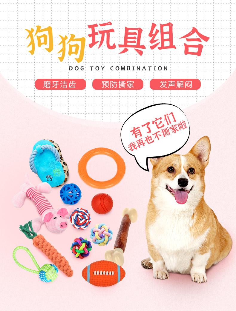 狗狗玩具耐咬磨牙棒