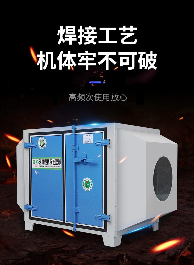 动力足活性炭环保箱