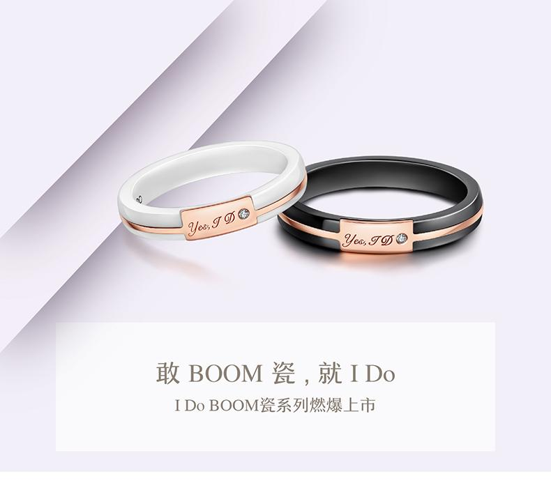 I Do BOOM瓷系列 18K金真钻石戒指