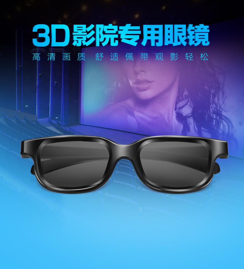 Reald IMAX优乐视电影院专用3d眼镜