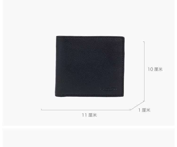 COACH/蔻驰简约男士短款钱包纯色牛皮两折钱夹卡包