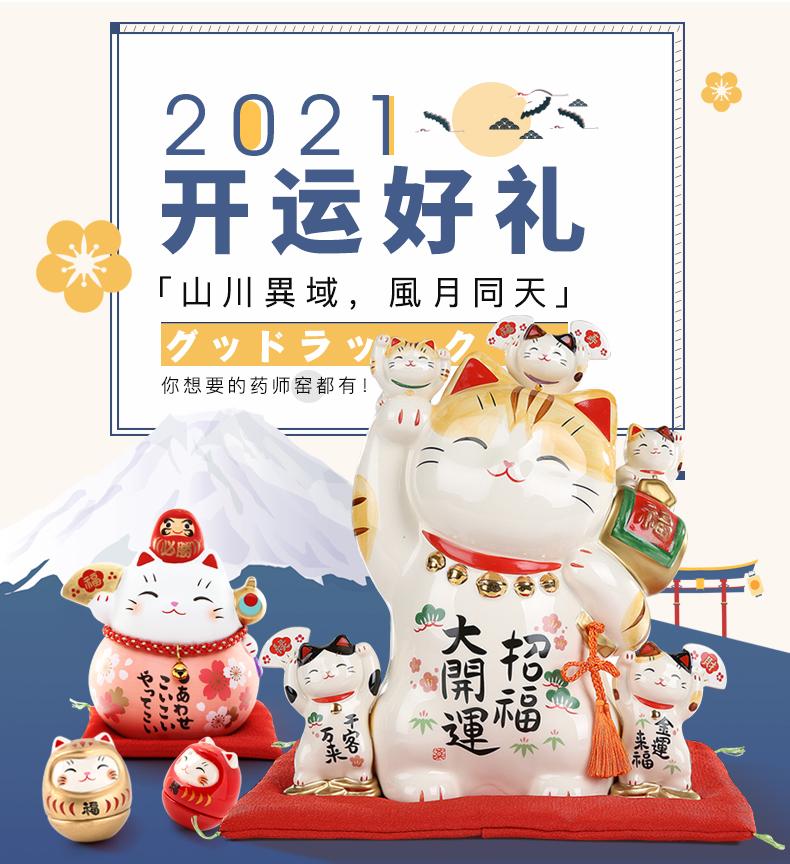日本药师窑招财猫摆件