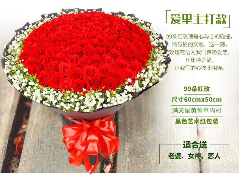 99朵红玫瑰花束鲜花速递
