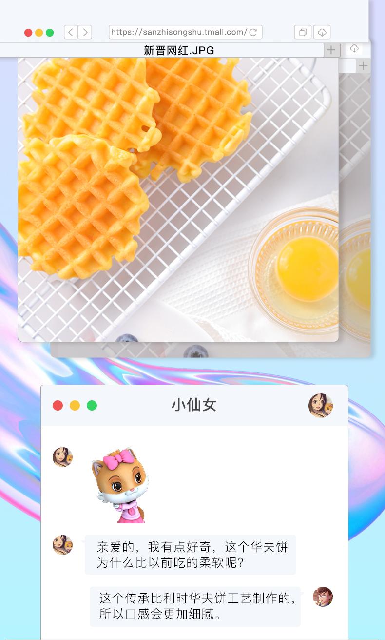 【三只松鼠_轻格华夫饼750g】