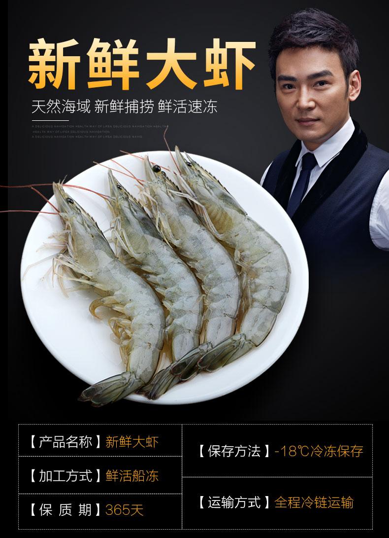 新鲜大虾鲜活海鲜水产