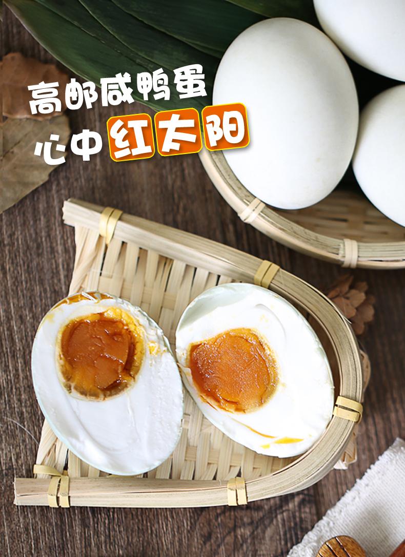 红太阳熟咸蛋高邮咸鸭蛋