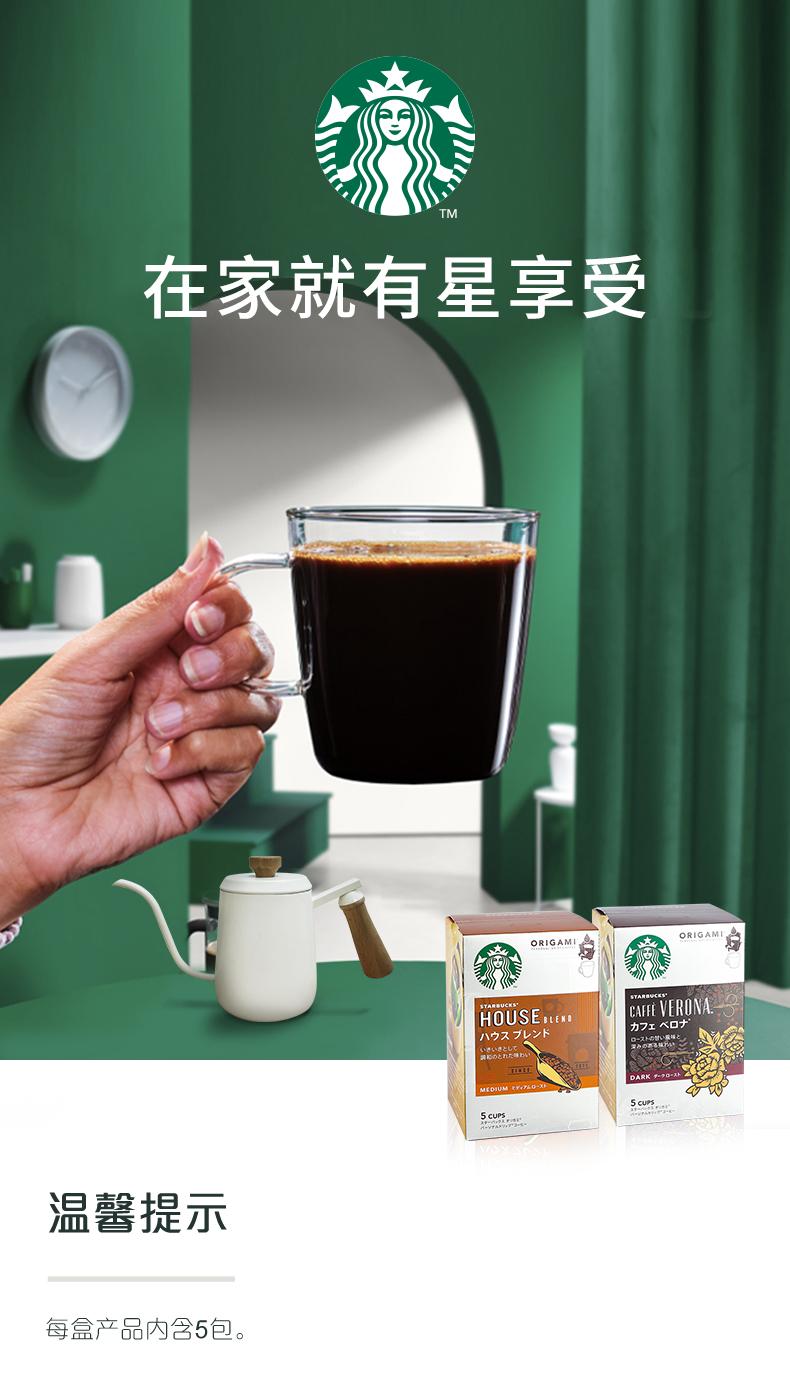 星巴克咖啡粉滴滤式挂耳咖啡