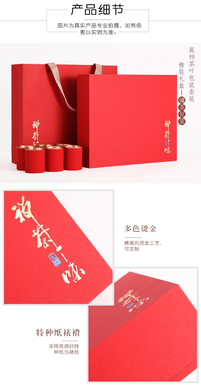岩茶大红袍茶叶包装
