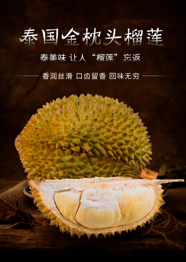 泰国进口金枕榴莲