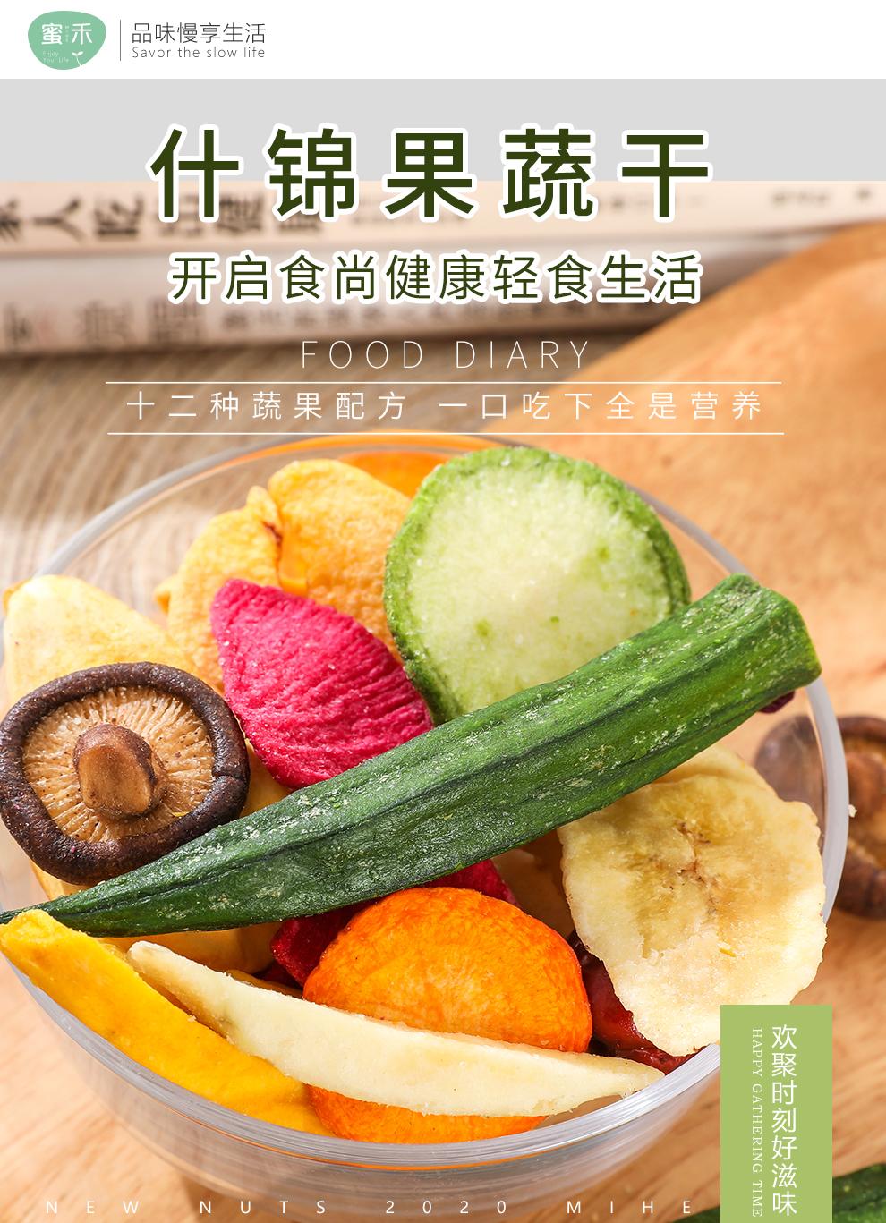 综合什锦果蔬脆片蔬菜干水果干
