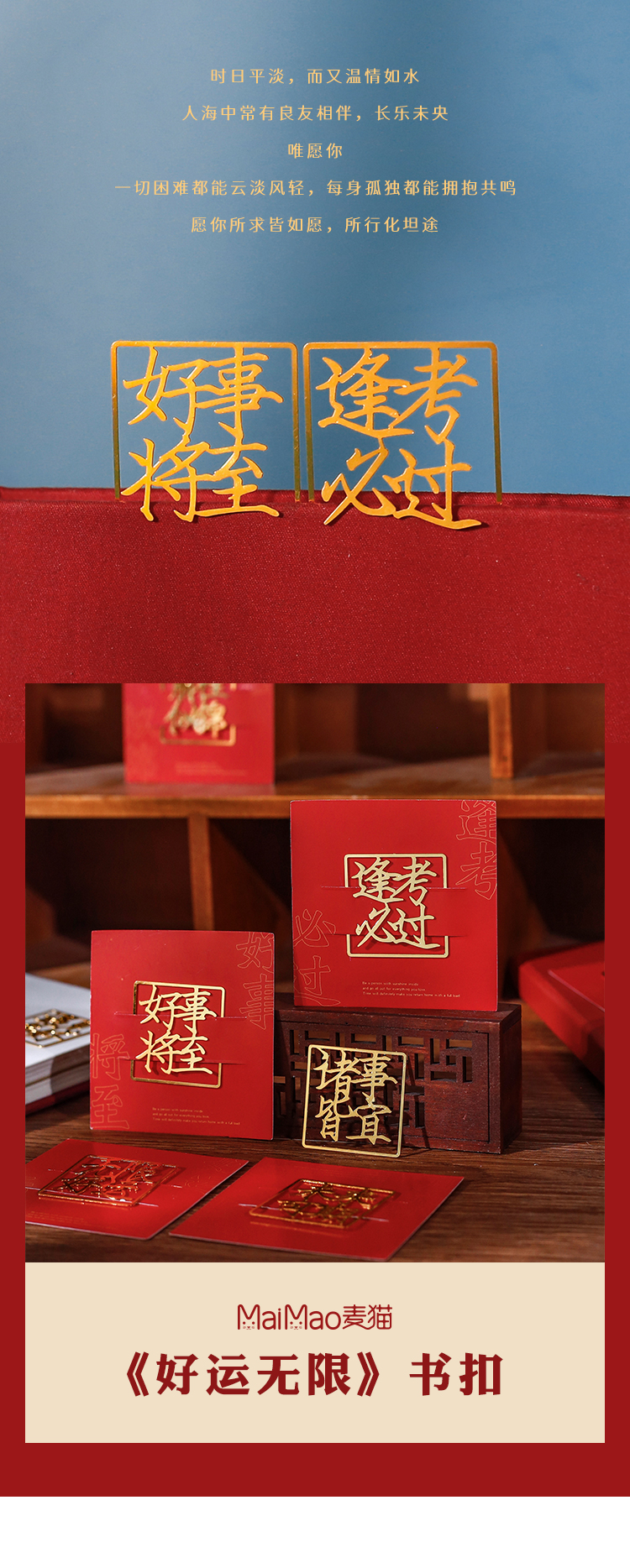 3枚装励志文字金属书签创意简约古典中国风