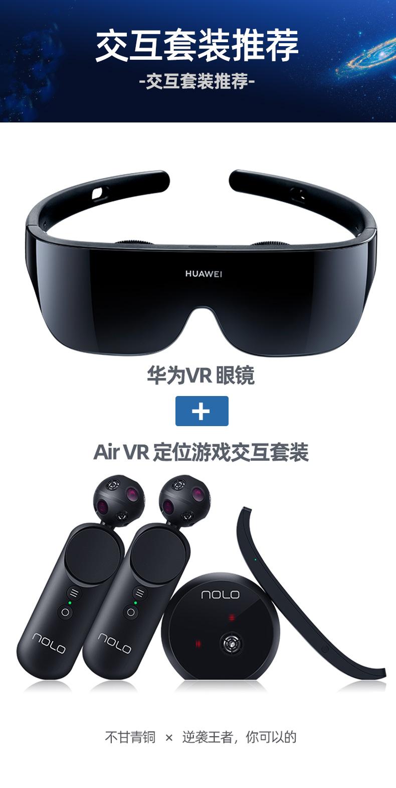 华为VR Glass虚拟现实3d体感游戏机头戴式电影家用