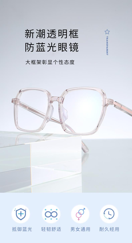 防蓝光辐射抗疲劳近视眼镜