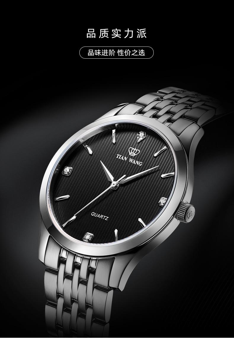 天王表钢带简约情侣手表