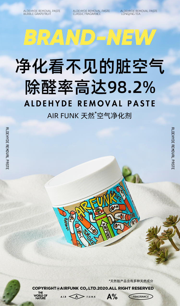 airfunk光触媒甲醛清除剂去除甲醛
