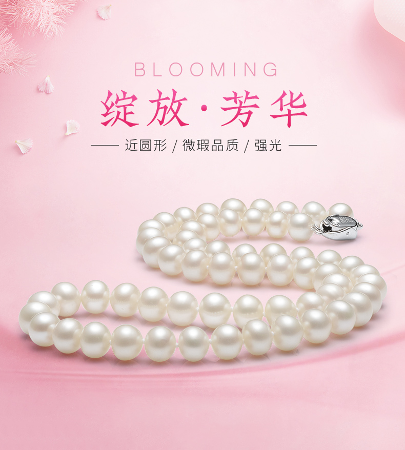 京润珍珠项链