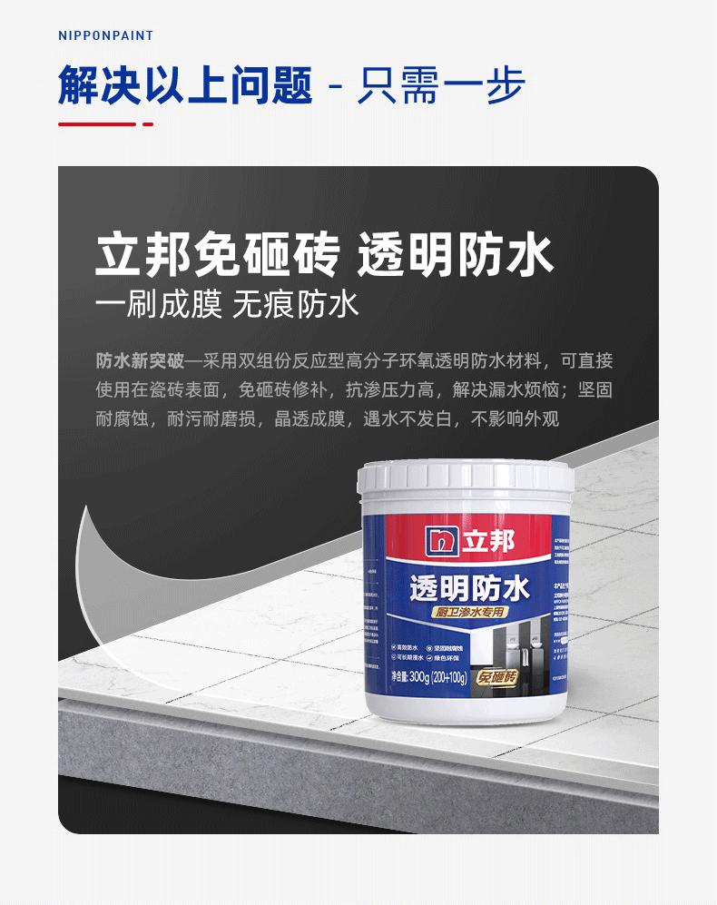 立邦厨房卫生间透明防水胶
