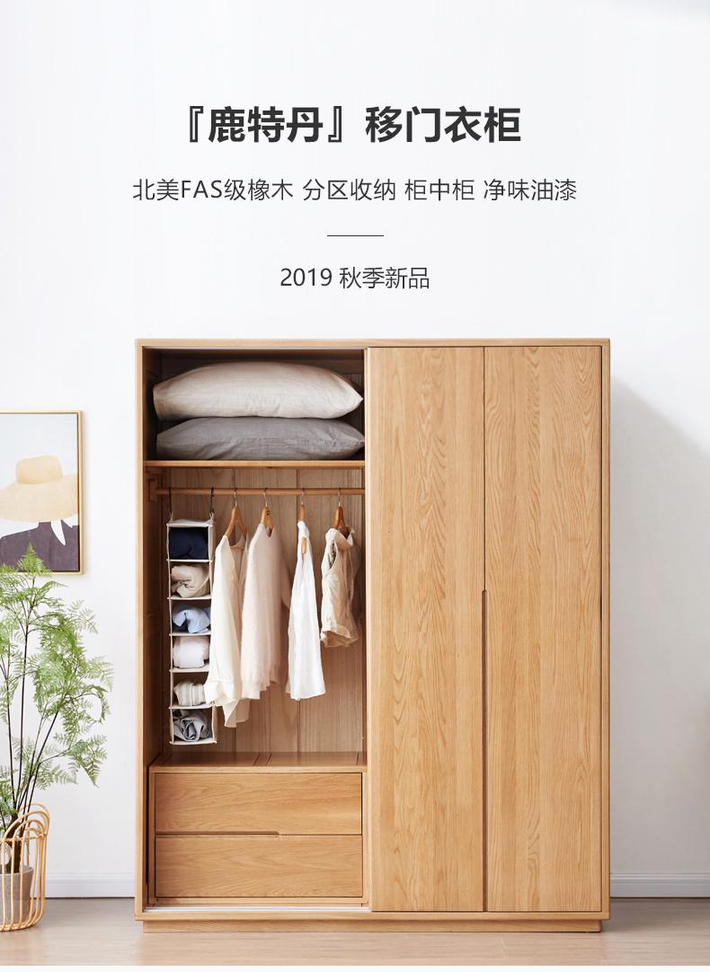 源氏木语实木衣柜