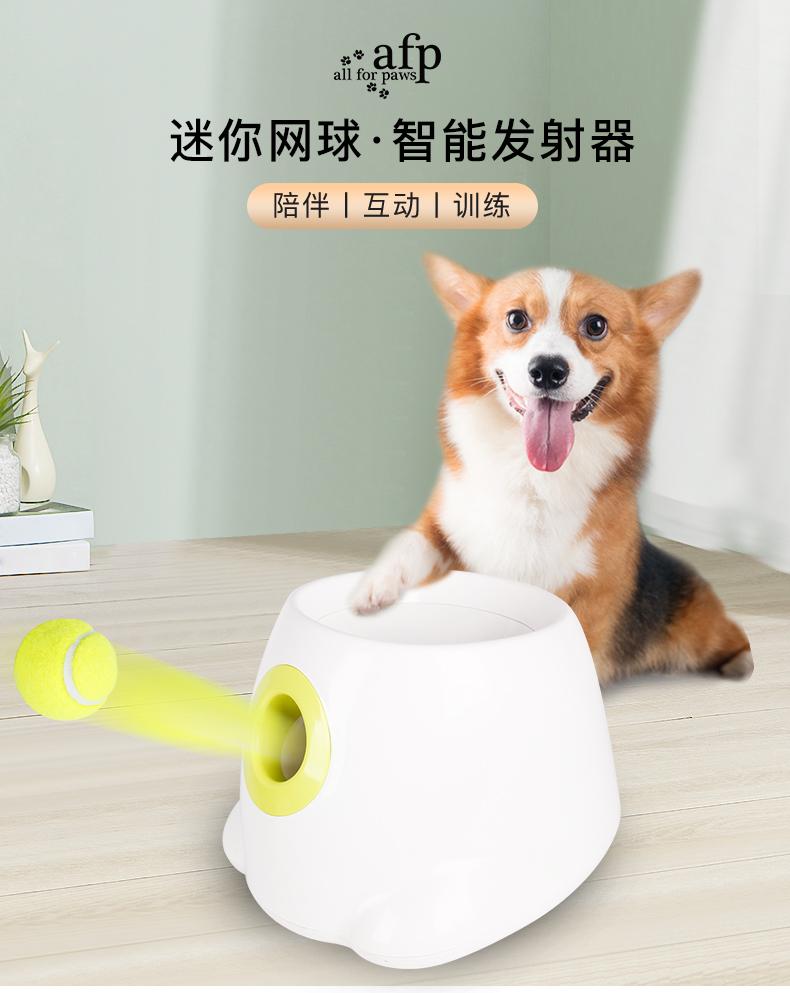 AFP狗狗自动发球机