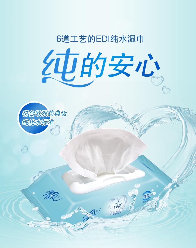清风湿巾EDI纯水80片4包