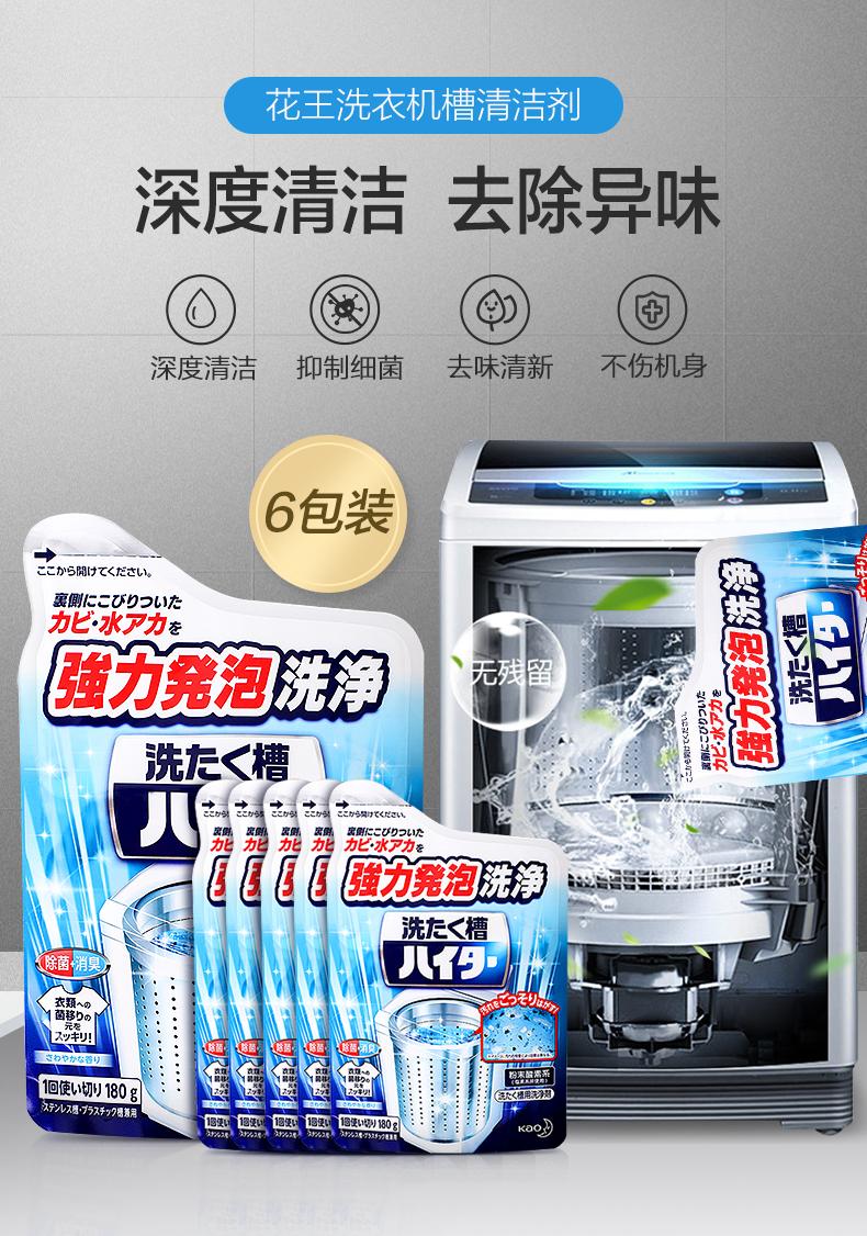 时大漂亮推荐花王洗衣机槽清洗剂