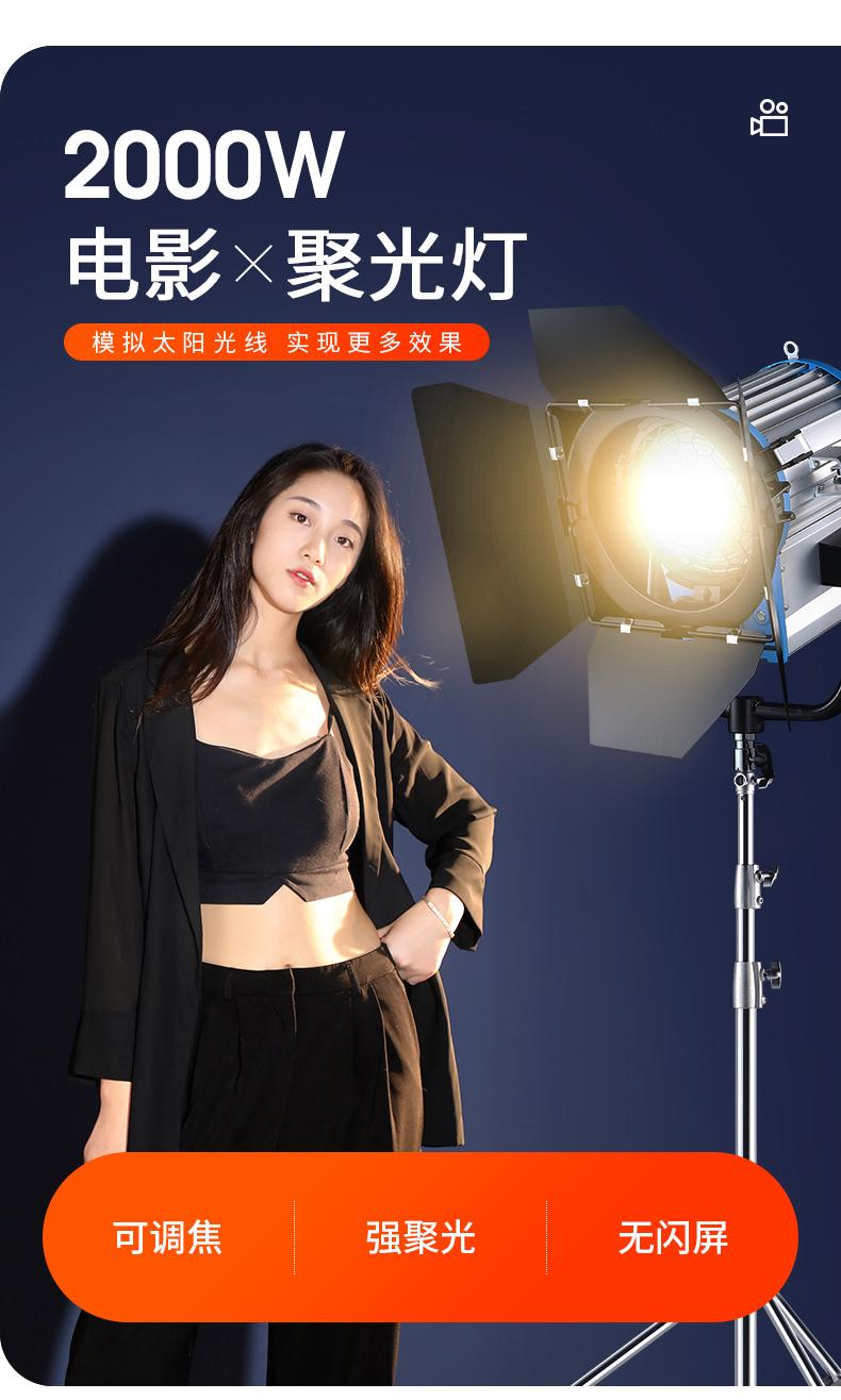 影视聚光灯视频灯暖光灯逆光钨丝灯轮廓灯太阳灯
