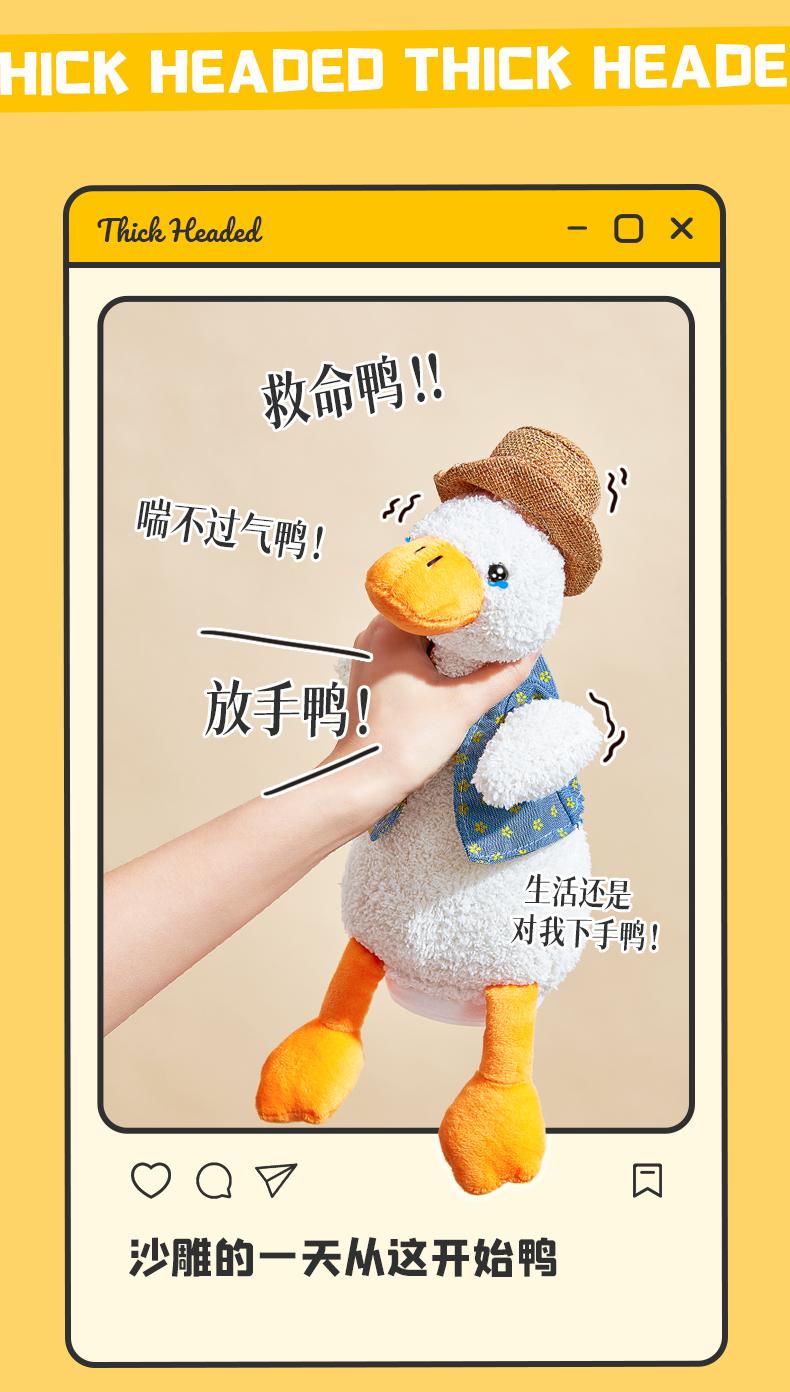沙雕复读鸭机网红毛绒玩具