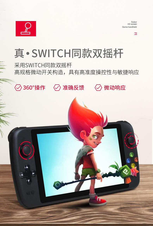 小霸王Q900掌上PSP游戏机