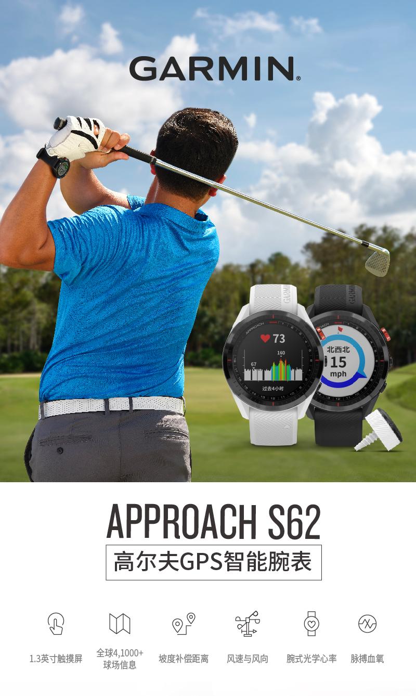 高尔夫电子球童手表GPS测距仪智能运动防水腕表