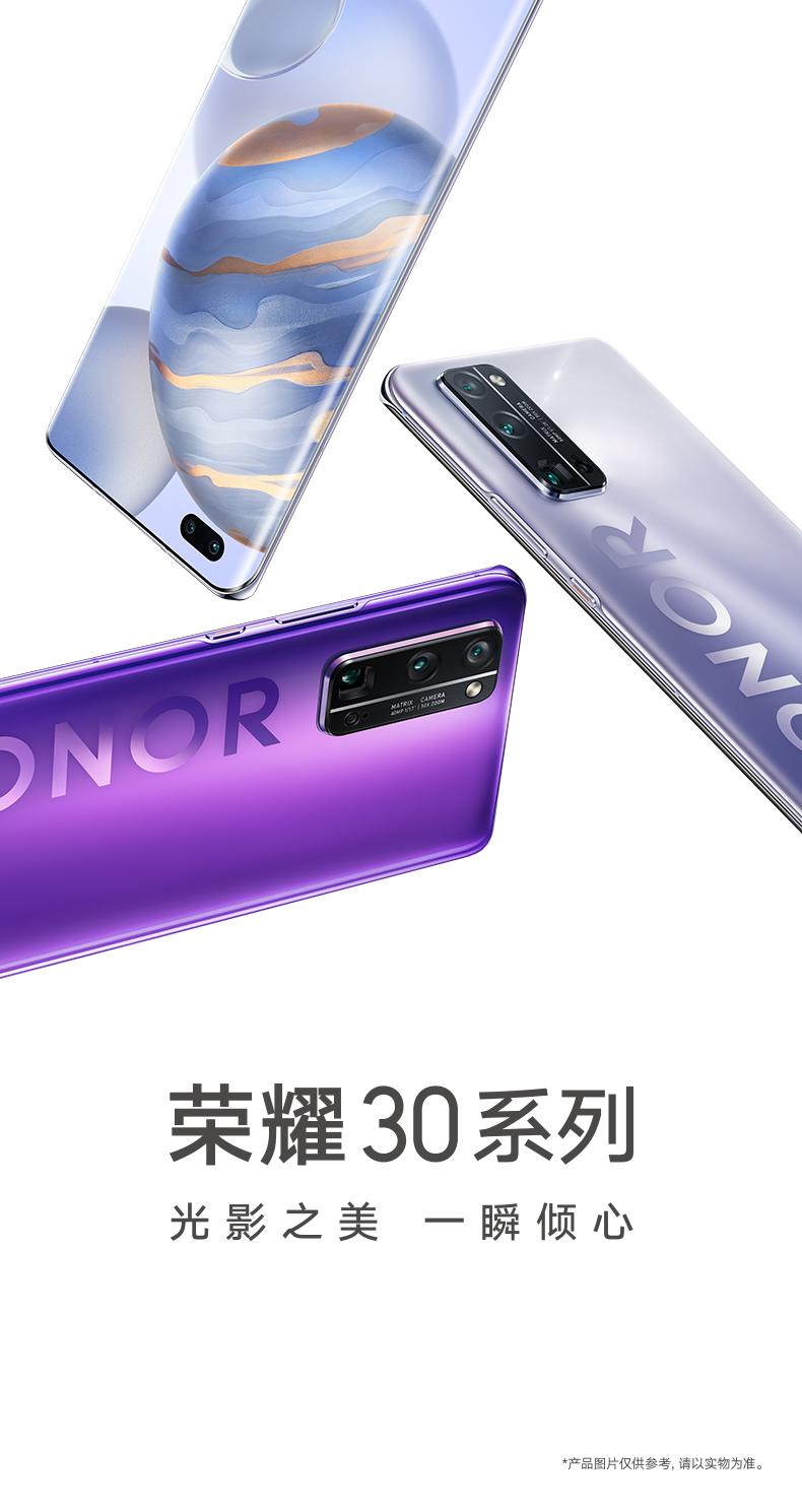 HONOR/荣耀30 Pro/荣耀30