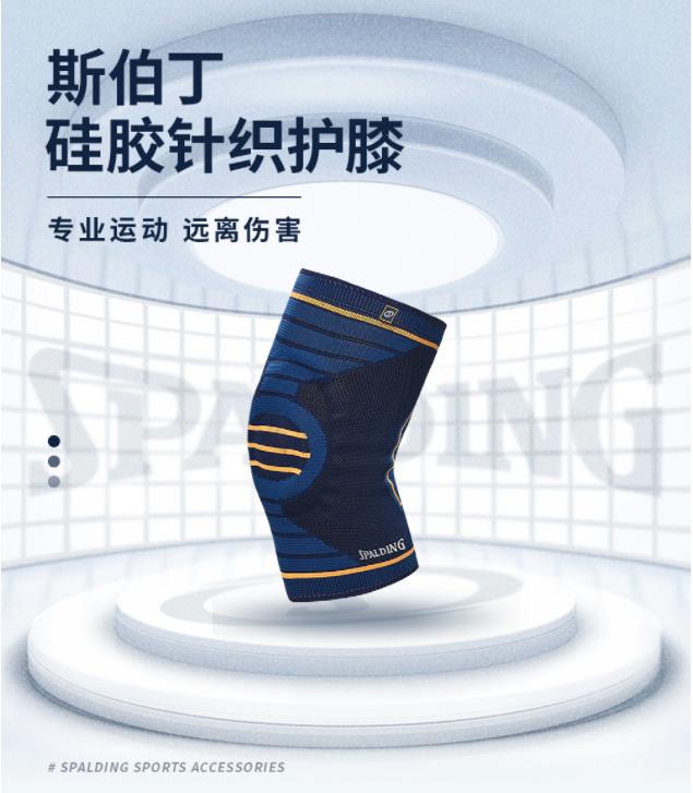 硅胶针织护膝