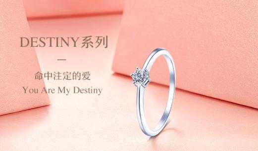 I Do Destiny系列 18K金钻戒白金女求婚钻戒