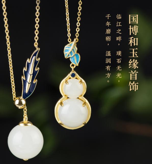 中国国家博物馆和玉缘和田玉首饰