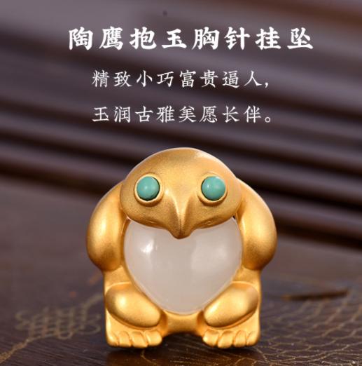 中国国家博物馆陶鹰抱玉胸针挂坠银镀金和田玉